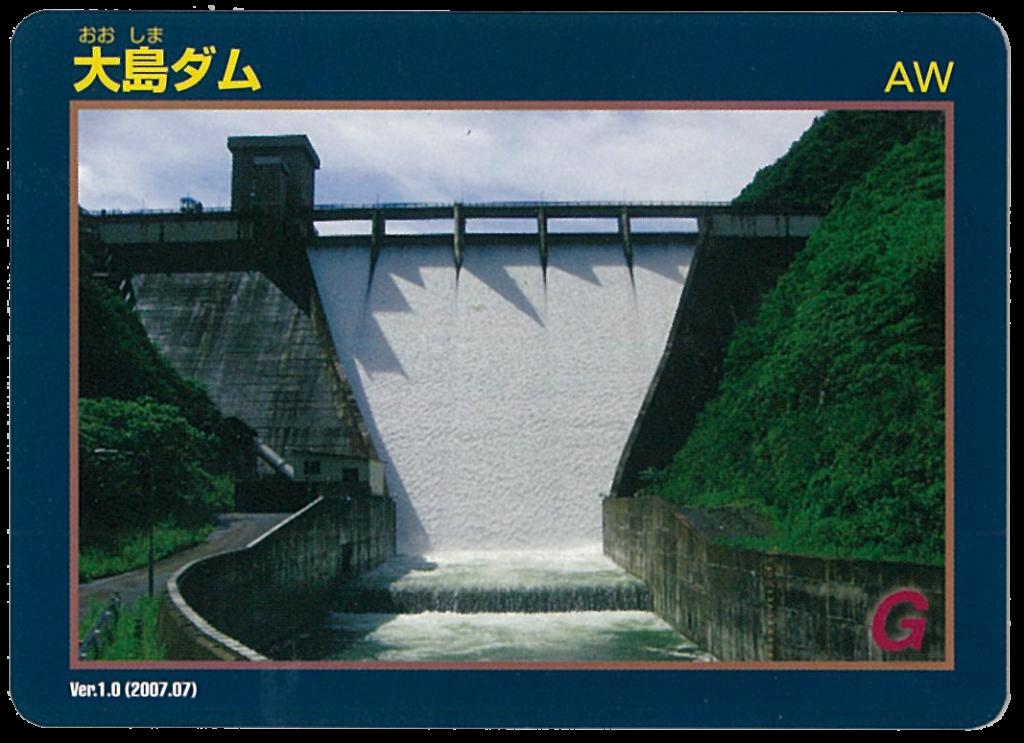大島ダム,ダムカード表