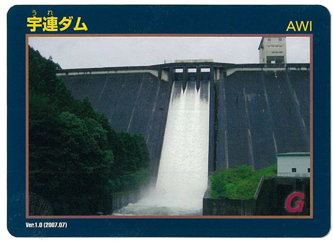 宇連ダム,ダムカード表