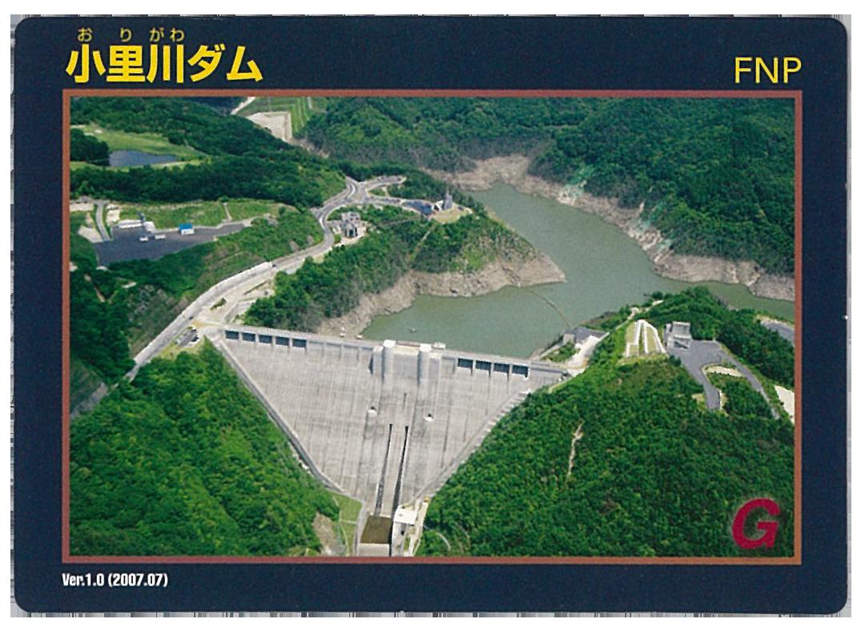 小里川ダム,ダムカード表