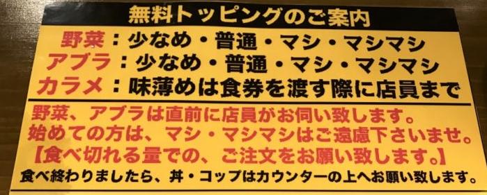 立川マシマシ,二郎系ラーメン,トッピング