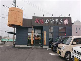 麺場 田所商店 外観
